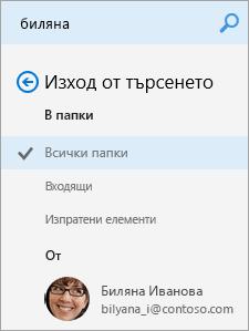 Екранна снимка на навигационния прозорец на резултатите от търсенето.
