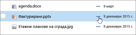 Име на файл е маркиран в библиотека с документи