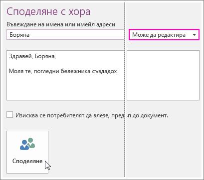 Екранна снимка на потребителския интерфейс за споделяне в OneNote 2016.