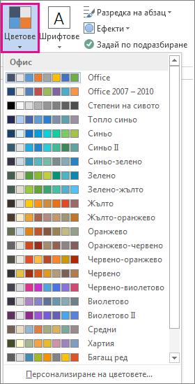 Галерия с цветове на тема