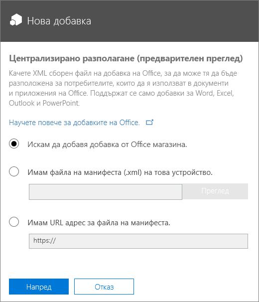 """Екранна снимка показва диалоговия прозорец """"Нова добавка"""" за централизирано разполагане. Наличните опции са да добавите добавка чрез Office магазина, да потърсите сборен файл или да въведете URL адреса на сборния файл."""