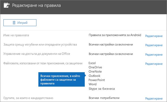 Показва всички приложения, за които тези правила защитават файловете.