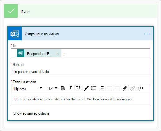 Добавяне на хора, сюжетна линия и основен текст във вашия имейл като действие в Power Автоматизирайте