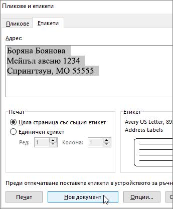 Актуализирайте съдържанието на полето с адрес в диалоговия прозорец пликове и етикети и след това изберете нов документ.