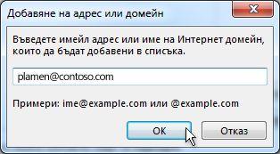 Диалогов прозорец ''Добавяне на адрес или домейн''