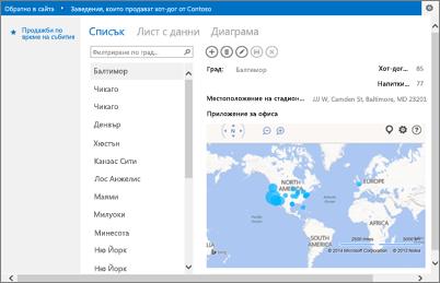 """Приложението за Office """"Карти на Bing"""" в приложение на Access"""