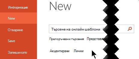"""Под файл > нов, изберете опцията """"личен"""" за да видите вашите лични шаблони"""