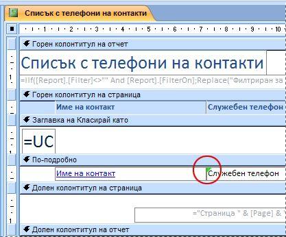 Отчет, съдържащ текстово поле с погрешно изписан идентификатор