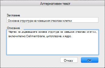 """Диалогов прозорец """"Alt text"""" (Алтернативен текст) за Mac Sierra."""