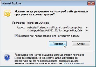 Диалогов прозорец за разрешаване на уеб сайт да отваря програма