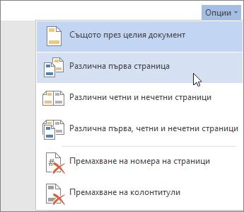 "Меню ""Опции за горен и долен колонтитул"" в Word Online"