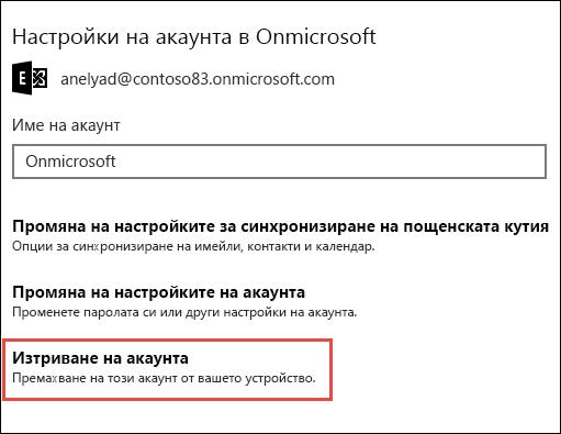 Изтриване на акаунти в приложението за поща