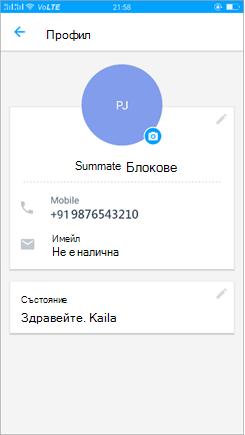 Екранна снимка на профила за актуализиране на настройката на състоянието