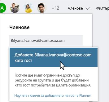 Заснемане на екрана: показва подкана въпрос дали искате да добавите гости потребител.