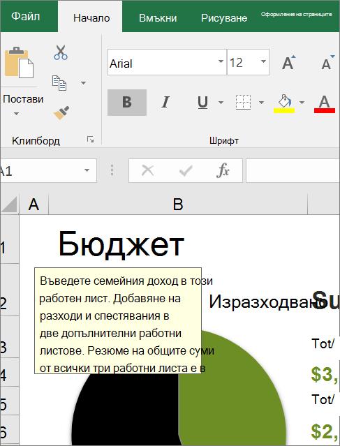Екранна снимка на потребителския интерфейс на Excel, показващ вградени инструкции