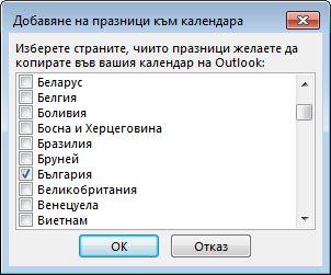 Диалогов прозорец за избор на празник на страна/регион