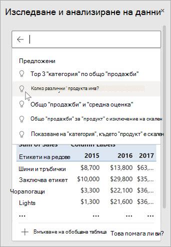 Идеите в Excel ще ви дават предложения по въпроси, базирани на анализ на данните ви.