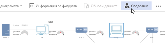 "Бутон ""Споделяне"" във Visio Online"