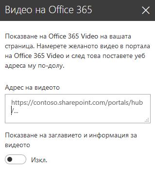 Екранна снимка на диалоговия прозорец на Office 365 за адрес на видео в SharePoint.