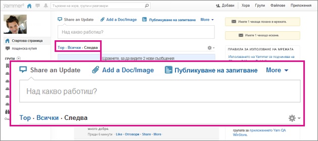Екранна снимка на уеб сайта на Yammer с розово очертаване на превключването между изгледите ''Отгоре'', ''Всички'' и ''Следвани''