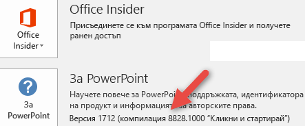 "Номер на версия и компилация до бутона ""За PowerPoint""_C3_20171111104233"