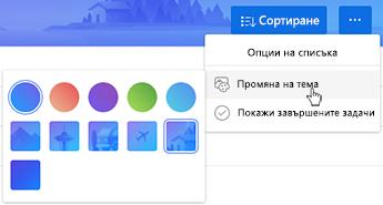 Избор на фонов цвят за вашия списък.