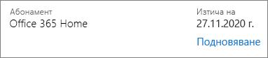 Дата, на която абонаментът се подновява автоматично.