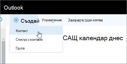 Екранна снимка на нова команда с избрания контакт