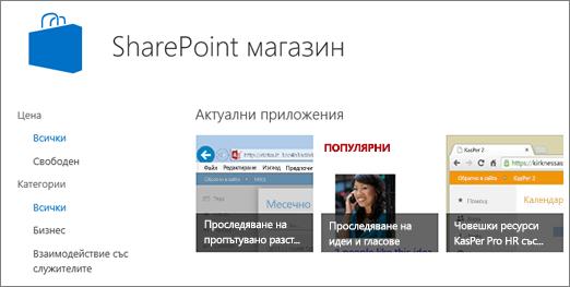 Изглед на избора на приложението SharePoint магазина