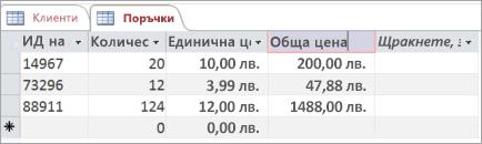 Именуване на поле в таблица на Access