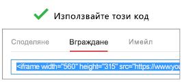 """За да работи правилно, кодът, който използвате, за да вградите видеото си, трябва да започва с """"iFrame"""" или """"<object""""."""