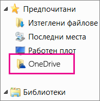 "Папка ""OneDrive"" в Windows Explorer"