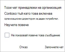 Екранна снимка, показваща съобщение, че чата е организация за чат