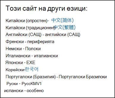 Портал за сигурност на услугата - локализирани опциите на съдържание