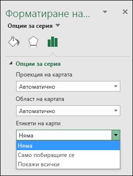 Опции за етикети на диаграма с карта на Excel