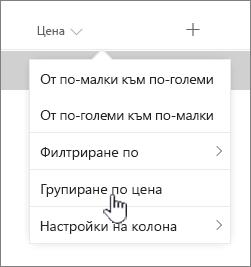 Groupby опция в меню на заглавка на колона