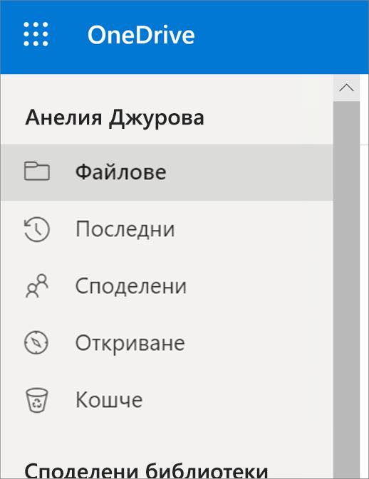 """Менюто """"изглед"""" в OneDrive"""