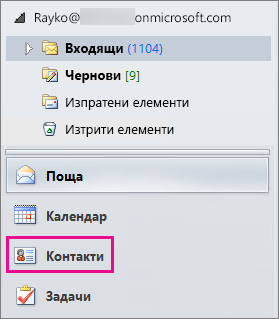 """За да видите контактите си, изберете """"Контакти"""" в долния край на менюто за навигация на Outlook."""