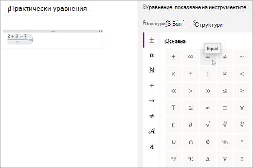 Изберете символи и след това изберете категория, за да прегледате наличните математически символи.