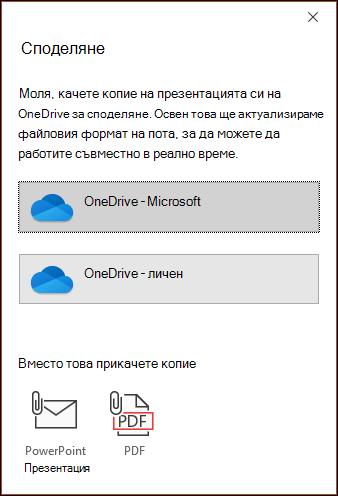"""Диалогов прозорец """"споделяне"""" в PowerPoint предлага да качите файла си в облака на Microsoft, за да можете да го споделите безпроблемно."""