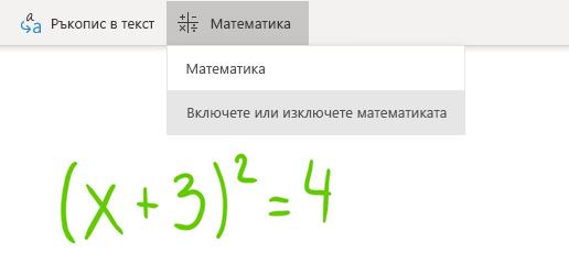 Опция за математически бутон в OneNote за Windows 10