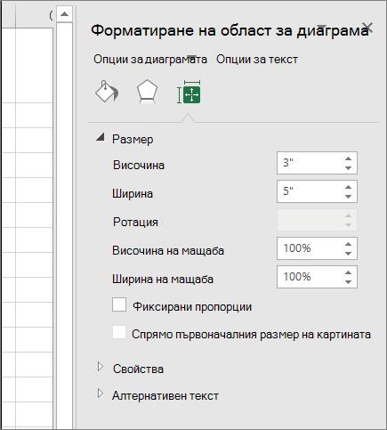 Можете да регулирате размера на диаграмата в диалоговия прозорец Форматиране на област за диаграма