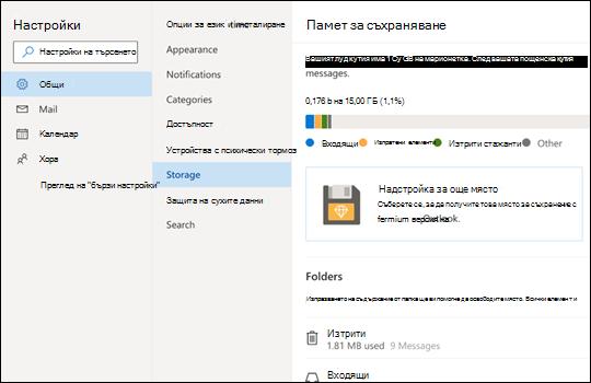 Меню за съхранение за Outlook.com.