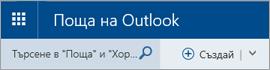 """Лента с менюта на """"Поща"""" на Outlook"""