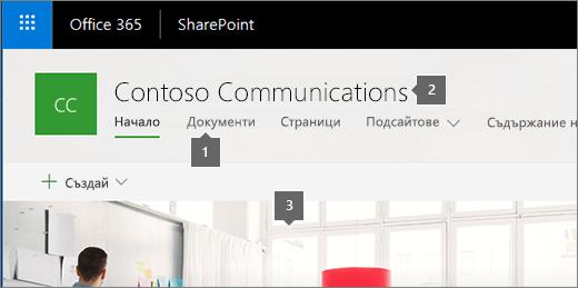 Начална страница на сайт на комуникация