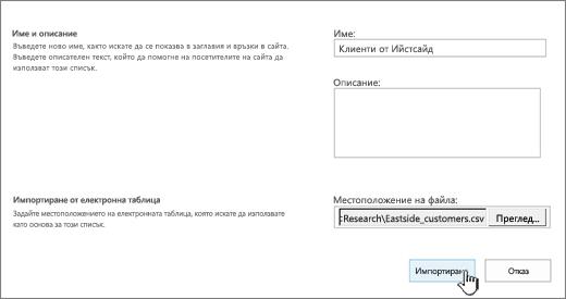 Ново приложение диалогов прозорец с име и файла местоположение попълнено, импортиране осветена