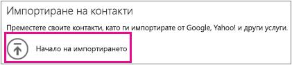 """Съобщение за импортиране на контакти с осветена опция """"Начало на импортирането"""""""
