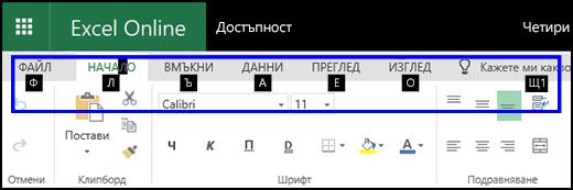 """Лентата на ExcelOnline, показваща раздела """"Начало"""" и клавишните подсказвания на всички раздели"""