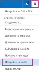 """В горния десен ъгъл изберете бутона """"Настройки"""" и след това изберете """"Настройки на сайта""""."""