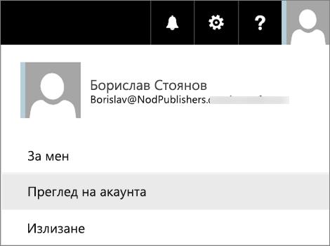 """Менюто """"Потребител"""" с избрана опция """"Преглед на акаунта""""."""